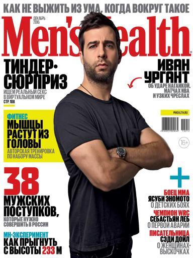 Men's Health №12 Декабрь