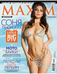 Maxim №54
