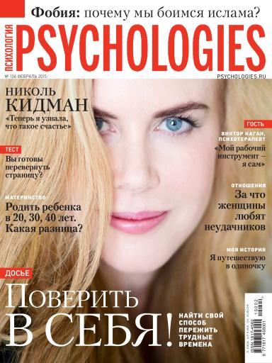 Psychologies №106 Февраль