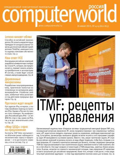 Computerworld Россия №14-15 26 июня