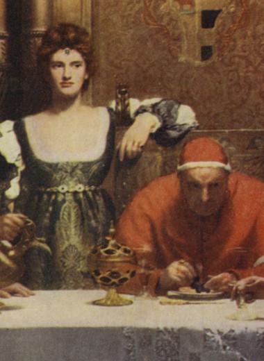 Не пей вина, Гертруда