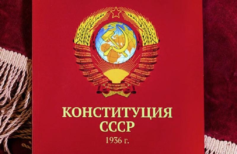 84 года назад… В СССР приняли сталинскую конституцию