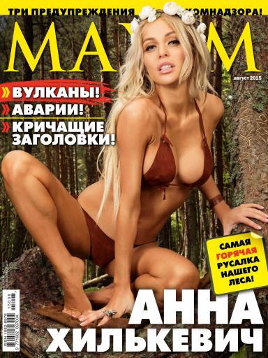 Maxim №8 август