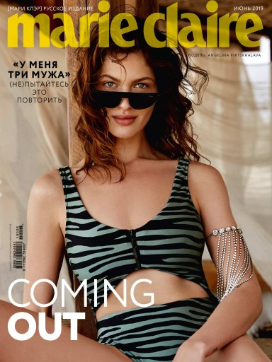 Marie Claire №41 июнь