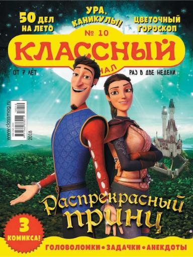 Классный журнал №10 24 мая