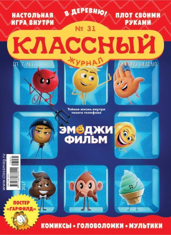 Классный журнал