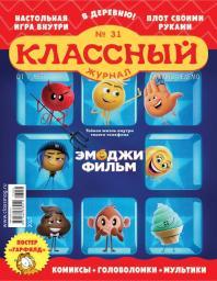 Классный журнал №31