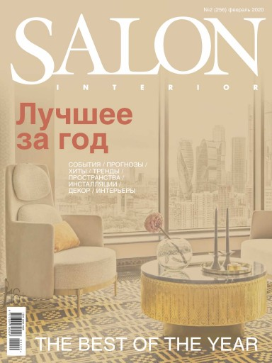 SALON-Interior №2 февраль