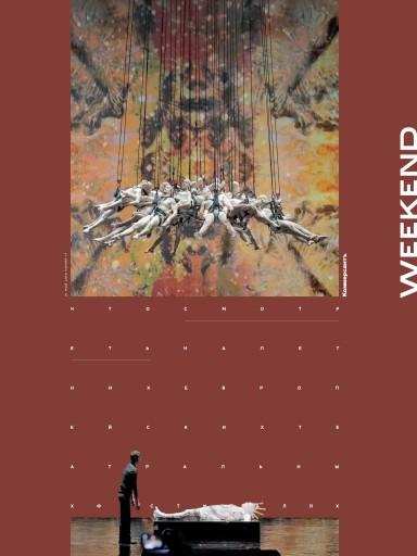 Weekend №17 31 мая