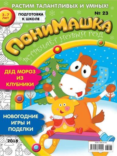 ПониМашка №23 6 декабря