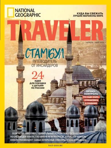National Geographic Traveler №2 Апрель