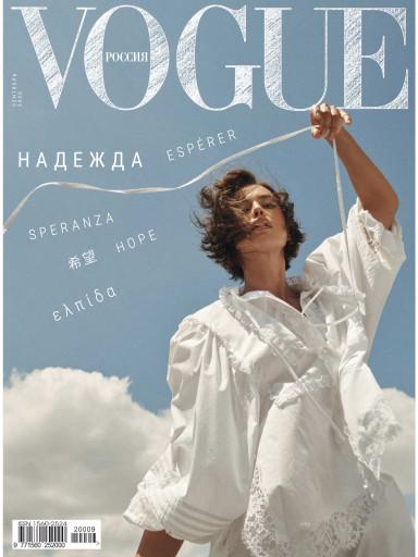 Vogue №9 сентябрь