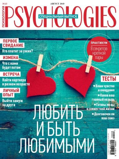 Psychologies №43 Август