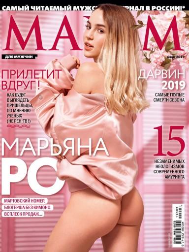 Maxim №38 март