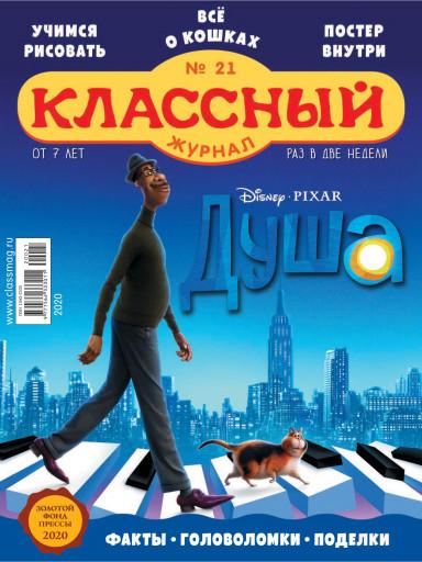 Классный журнал №21 ноябрь