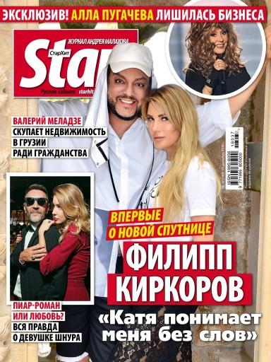 StarHit №37 17 сентября