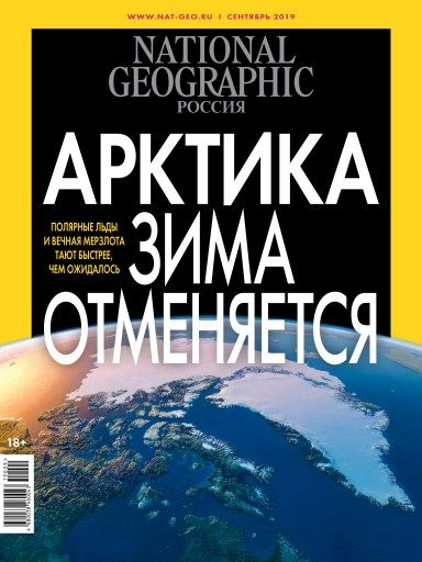 National Geographic №9 Сентябрь