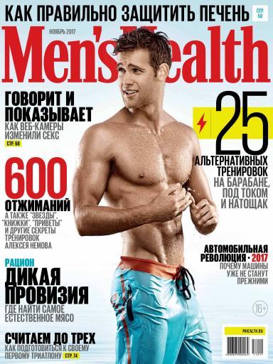 Men's Health №11 Ноябрь