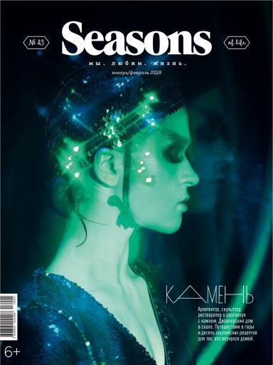 Seasons of life №43 январь