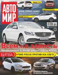 АвтоМир №38