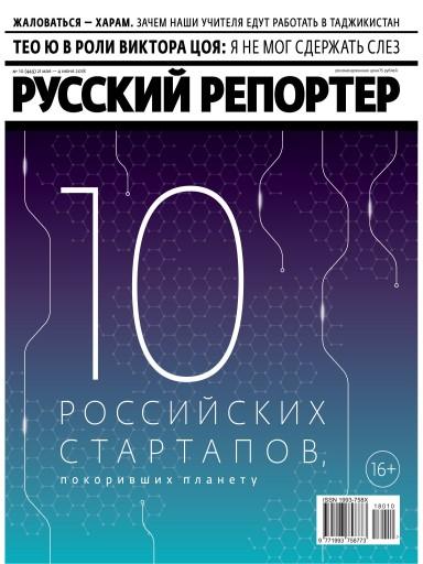 Русский репортер №10 21 мая