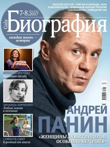 GALA Биография №7-8 июль