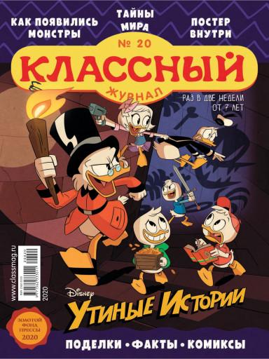 Классный журнал №20 октябрь