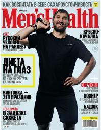 Men's Health №3