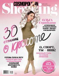 Cosmo Shopping №5