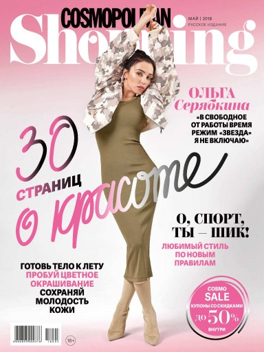 Cosmo Shopping №5 Май