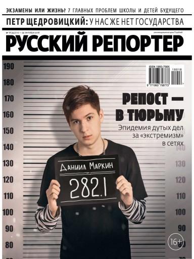 Русский репортер №18 10 сентября