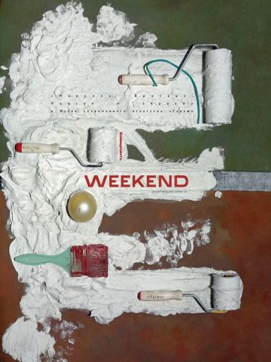 Weekend №33 28 сентября