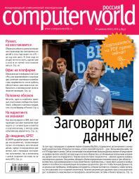 Computerworld Россия №8-9