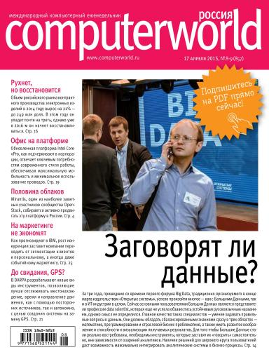 Computerworld Россия №8-9 17 апреля