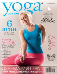 Yoga Journal №86