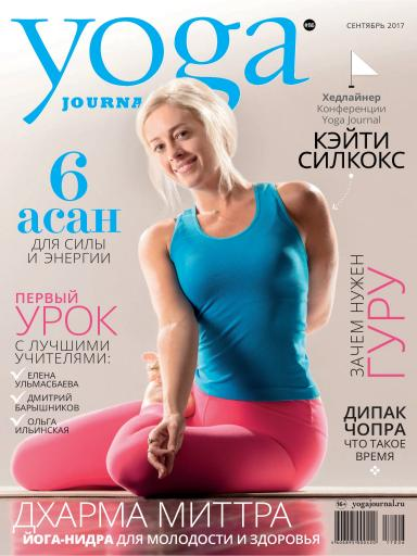 Yoga Journal №86 сентябрь
