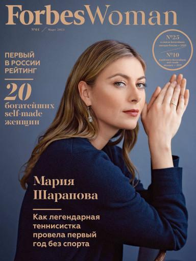 Forbes Woman №1 март