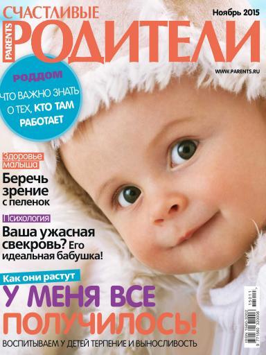 Счастливые родители №11 ноябрь