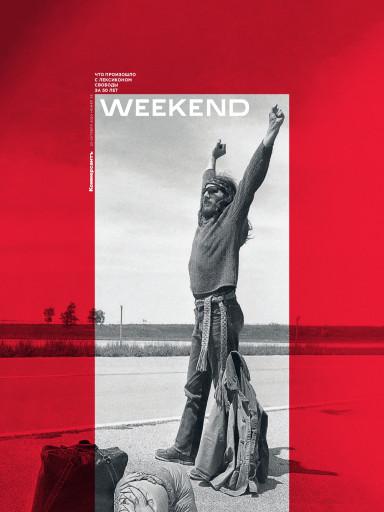 Weekend №35 23 октября