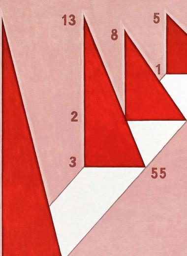 Умозрение в красках и числах