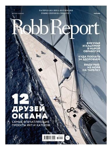 Robb Report №5 Май