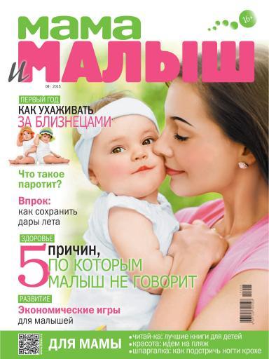 Мама и малыш №8 август