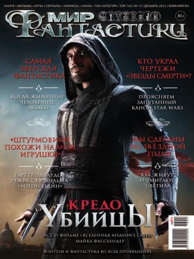 Мир Фантастики №12 Декабрь