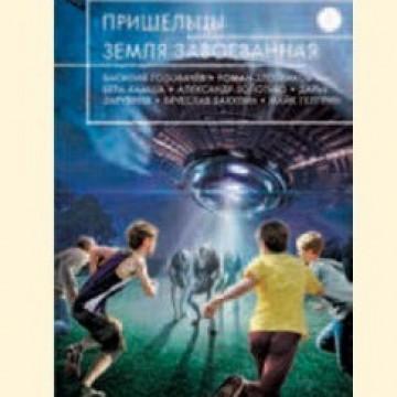 Книги | Пришельцы. Земля завоёванная