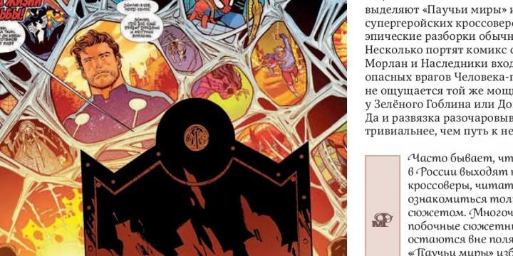 Комиксы | Паучьи миры