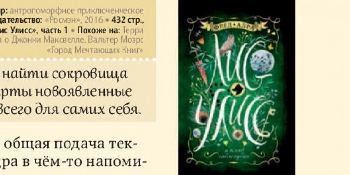 Книги | Лис Улисс и клад саблезубых. Михаил Костин. Полотно судьбы