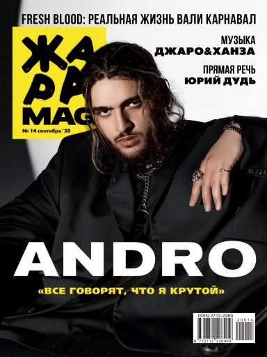 ЖАРА Magazine №14 сентябрь