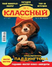 Классный журнал №1