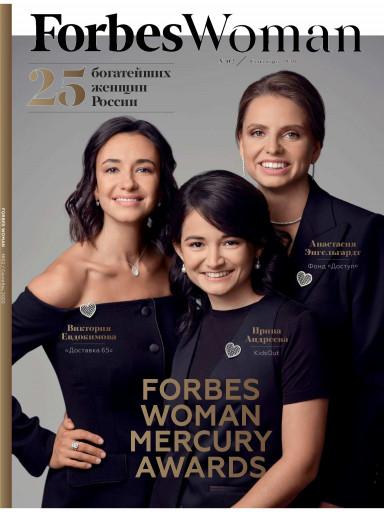 Forbes Woman №2 сентябрь