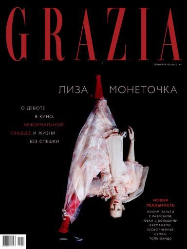 Grazia №2 23 февраля